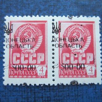 Пара 2 марки Украина 1992 провизории Донецкая обл 500-00 на 4 коп прямые MNH