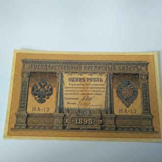 1 рубль 1898 НА 12 оригинал unc, пресс!