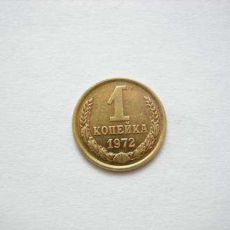1 копейка 1972 (2)