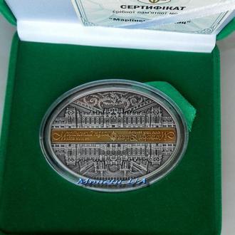 Пам`ятна медаль Маріїнський палац 2018 НБУ серебро 999 Мариинский палац позолота 62,2 г 2 унции