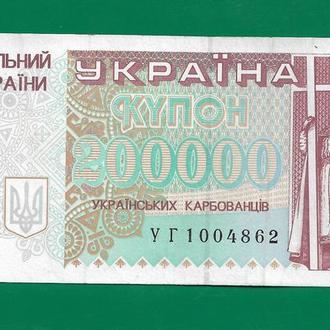 200000 карбованцев купон 1994 УГ Украина
