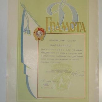 Грамота Динамо Легкая атлетика 1953 год