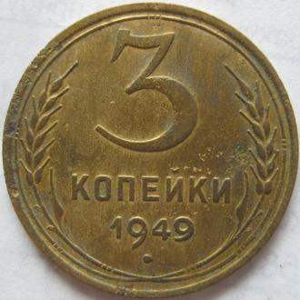 3 копейки 1949г.