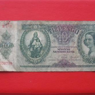 10 пенго 1936 Бона Венгрии