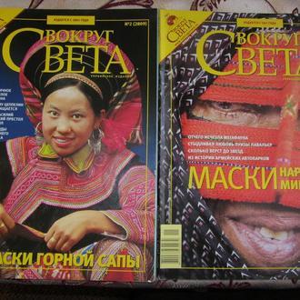 Журнал Вокруг света 2009 №№ 1, 2