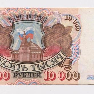 10000 руб. = 1992 г. = РОССИЯ =