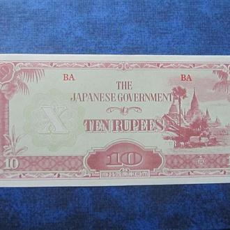 банкнота 10 рупий Бирма 1942 Японская оккупация UNC пресс