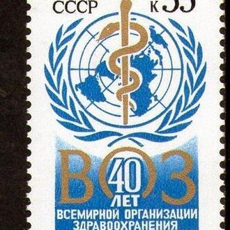 SS 1988 г. 40-летие Всемирной Организации здравоохранения (Чистые (**)). КЦ25р.