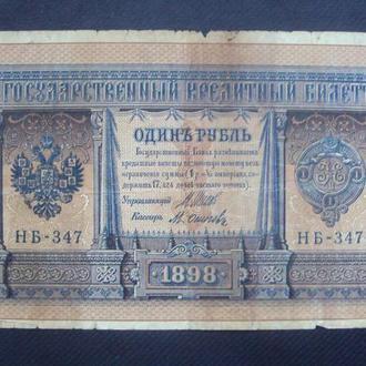 1 рубль 1905г. Шипов-Осипов. НБ-347.