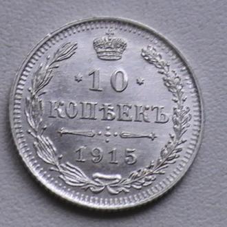 10 Копеек 1915 г ВС Николай ІІ Серебро Россия 10 Копійок 1915 р Росія Срібло