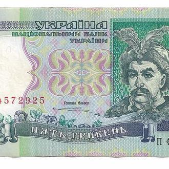 5 гривен Ющенко 1997 ПФ