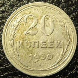 20 копеек 1930 билон