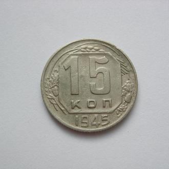 15 копеек 1945 (1)