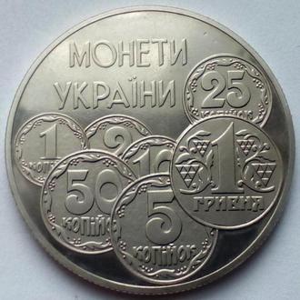 Монети України / Монеты Украины 1997