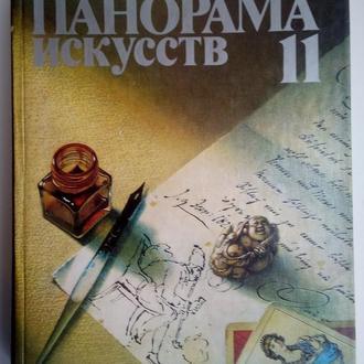 Панорама искусств 11. Москва.1988 Искусствo: Теория и история искусства, эстетика