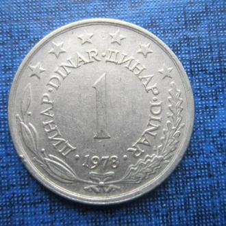 Монета 1 динар Югославия 1978