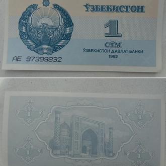 Узбекистан 1 сум . 1992г