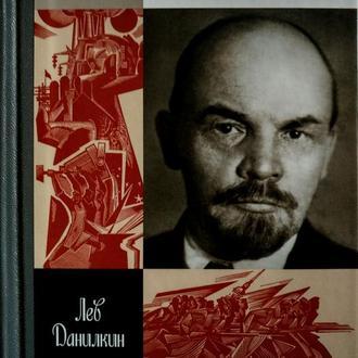 Ленин - ЖЗЛ