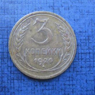 Монета 3 конейки СССР 1926 №1