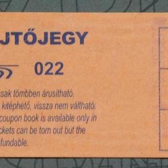 Талон Билет Венгрия #3