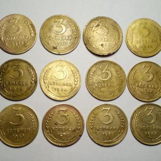 3 копейки СССР 12 монет 1929, 1930, 1931, 1934, 1935, 1936, 1940, 1946, 1949, 1950, 1952, 1953