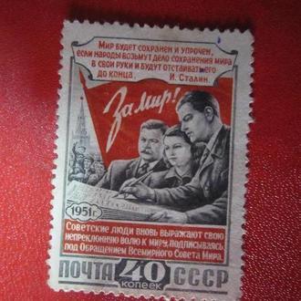1951. 30 НОЯБРЯ. 3 -Я ВСЕСОЮЗНАЯ КОНФЕРЕНЦИЯ СТОРОННИКОВ МИРА