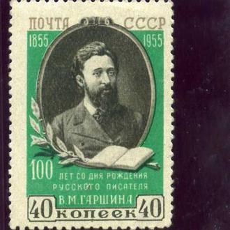 100 лет со дня рождения В.М. Гаршина 1955г.*.