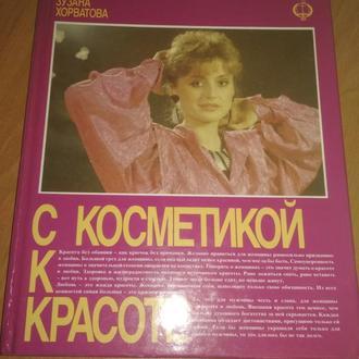 С косметикой к красоте - Зузана Хорватова
