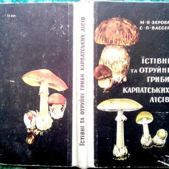 """Їстівні та отруйні гриби Карпатських лісів.  М.Я.Зерова. С.П.Вассер.   Ужгород.""""Карпати"""".1972-128 с."""
