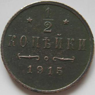 1/2 копейки 1915г.
