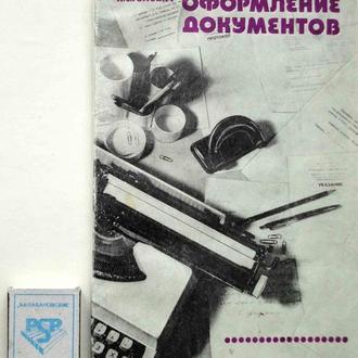 А.С.Головач .Оформление документов. Киев, 1979,  152 с.