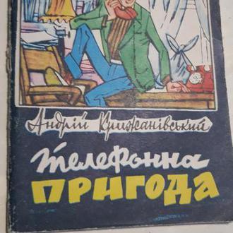 Телефонна пригода А.Крижанівський (Б-ка Перця)