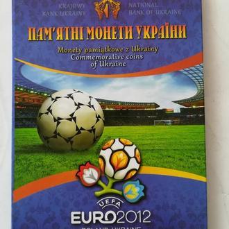 Набор юбилейных монет Украины ЕВРО 2012г UNC, тираж ограничен