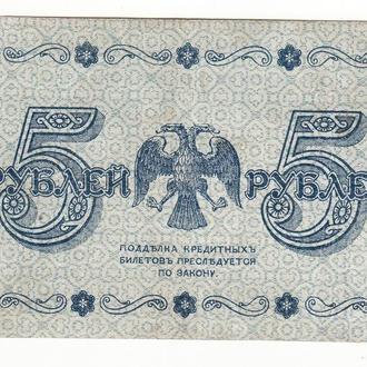 РСФСР 5 рублей 1918 серия АА Осипов, неплохая