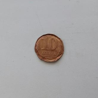 монета 10 копеек 1991 года ГКЧП брак