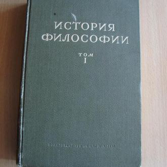 История философии Том 1, 1940 г.