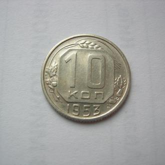 10 копеек 1953 (1)
