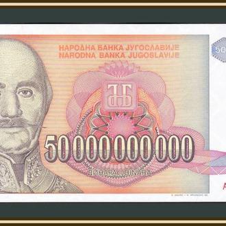 Югославия 50000000000 динаров 1993 P-136 (136a) UNC