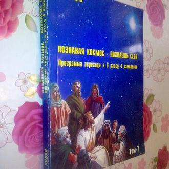 Рудая Н.Ф.  Познавая Космос - познаешь себя. Программа перехода в 6 рассу 4 измерения.