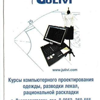 Календарик 2008 Курсы, обучение, реклама