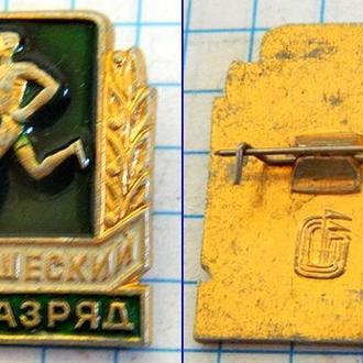 Знак СССР II юношеский разряд