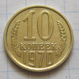 СССР_ 10 копеек 1970 года