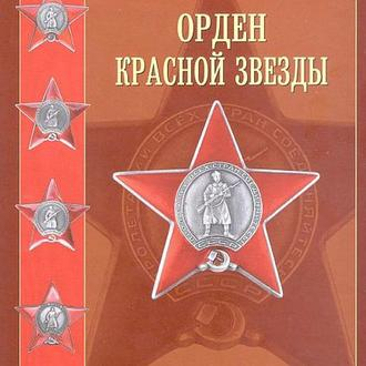 Орден Красной Звезды - на CD