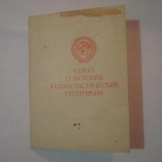 Удостоверение За освобождение Варшавы