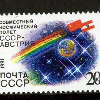 SS 1991 г. Совместный космический полет СССР-Австрия  (Чистые (**)), КЦ30р.