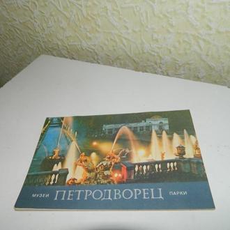 Альбом Петродворец-1983