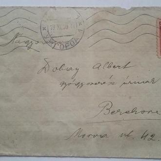 Двуязычное гашение UZGOROD 1 - УЖГОРОД 1 19. XII .1930 г