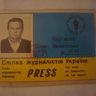 Удостоверение Союз журналистов Украина