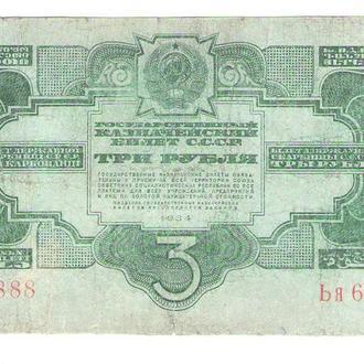СССР 3 рубля 1934 красивый номер 666