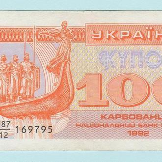 Украина купон 100 карбованцiв 1992